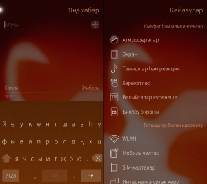 Tatar language and keyboard